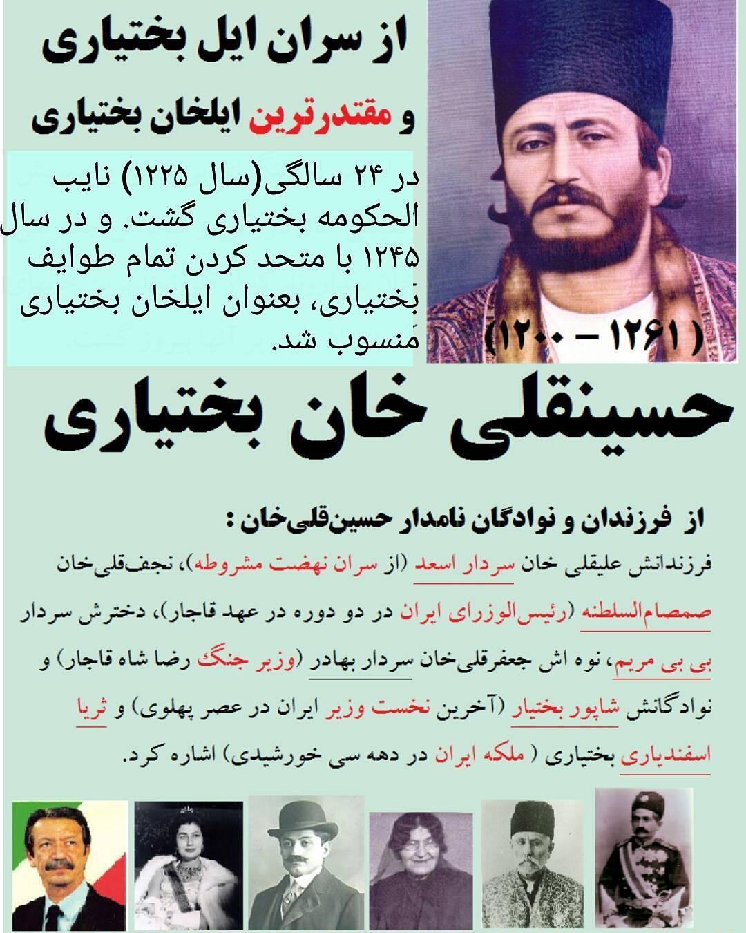 حسینقلی خان بختیاری