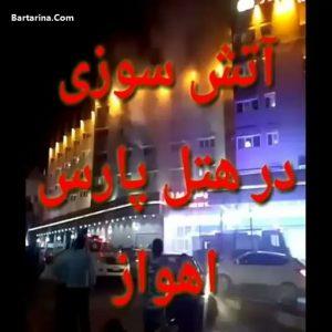 فیلم آتش سوزی در هتل پارس اهواز امشب 24 فروردین 96