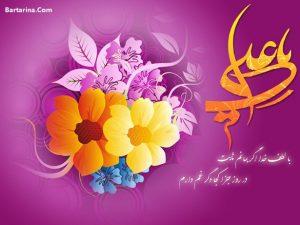 عکس تبریک تولد امام علی + اس ام اس روز پدر و مرد فروردین 96