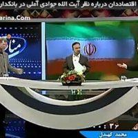 فیلم توهین به فتوای آیت الله جوادی آملی در برنامه مناظره