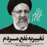 فیلم گفتگوی زنده ابراهیم رئیسی Live اینستاگرام ۴ اردیبهشت ۹۶