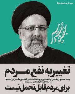 فیلم گفتگوی زنده ابراهیم رئیسی Live اینستاگرام 4 اردیبهشت 96