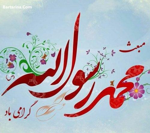 عکس نوشته تبریک عید مبعث + اس ام اس عید مبعث 5 اردیبهشت 96