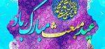 عکس نوشته تبریک عید مبعث + اس ام اس عید مبعث ۵ اردیبهشت ۹۶