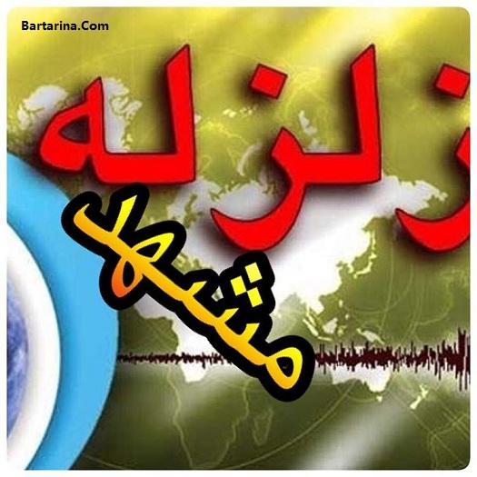 آخرین آمار تلفات و کشته های زلزله مشهد 6 ریشتر 16 فروردین 96