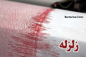 زلزله در مشهد و خراسان رضوی در 48 ساعت آینده 17 فروردین 96