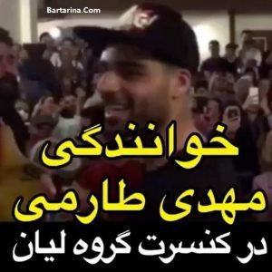 فیلم خوانندگی مهدی طارمی در کنسرت گروه لیان در بوشهر