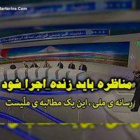 دلیل پخش نشدن مناظره زنده تلویزیون برای انتخابات ۹۶ + فیلم