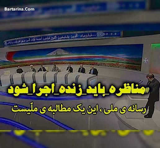 دلیل پخش نشدن مناظره زنده تلویزیون برای انتخابات 96 + فیلم