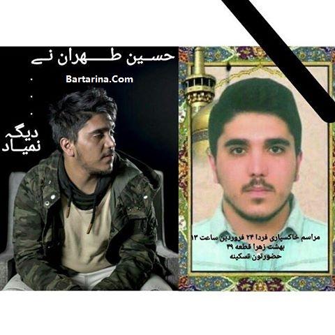 فیلم درگذشت حسین سراج معروف به حسین اپیکور + دلیل فوت
