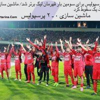 فیلم قهرمانی پرسپولیس تهران در تبریز شنبه ۲۶ فروردین ۹۶