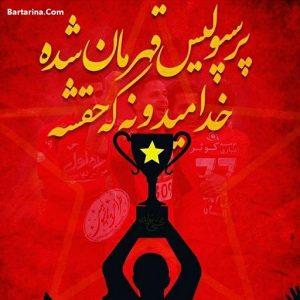 فیلم قهرمانی پرسپولیس تهران در تبریز شنبه 26 فروردین 96