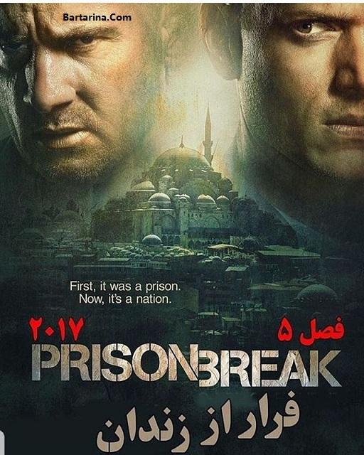 دانلود قسمت دوم فصل پنجم سریال فرار از زندان + زیرنویس فارسی