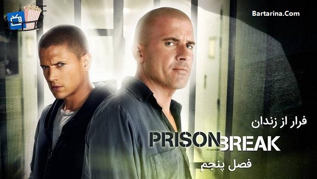 دانلود قسمت سوم فرار از زندان فصل پنجم + زیرنویس فارسی