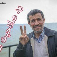 دلیل رد صلاحیت احمدی نژاد از سوی شورای نگهبان ۳۱ فروردین ۹۶