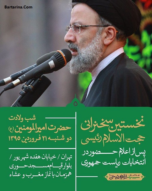 متن بیانیه حجت الاسلام سید ابراهیم رئیسی برای انتخابات 96