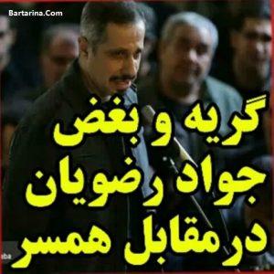 فیلم گریه و بغض جواد رضویان در مراسم تشییع عارف لرستانی