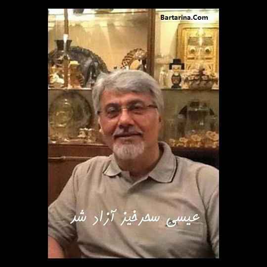 آزادی عیسی سحرخیز زندانی سیاسی سه شنبه 5 اردیبهشت 96