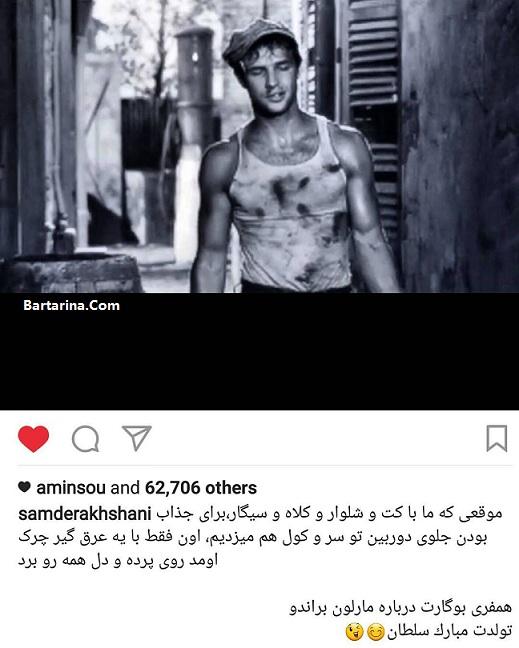 کنایه سام درخشانی به حمید گودرزی در حمایت از نوید محمدزاده