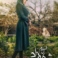 خلاصه داستان و قسمت آخر سریال شهرزاد ۲ + فصل دوم شهرزاد