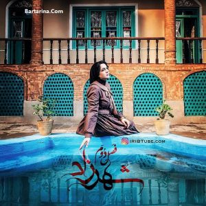 فیلم فصل دوم سریال شهرزاد + زمان دقیق پخش شهرزاد 2
