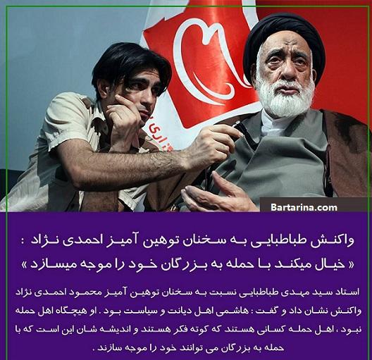 فیلم توهین احمدی نژاد به مرحوم هاشمی رفسنجانی در نشست خبری