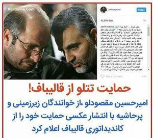 حمایت امیر تتلو از کاندید شدن قالیباف برای رئیس جمهوری + عکس