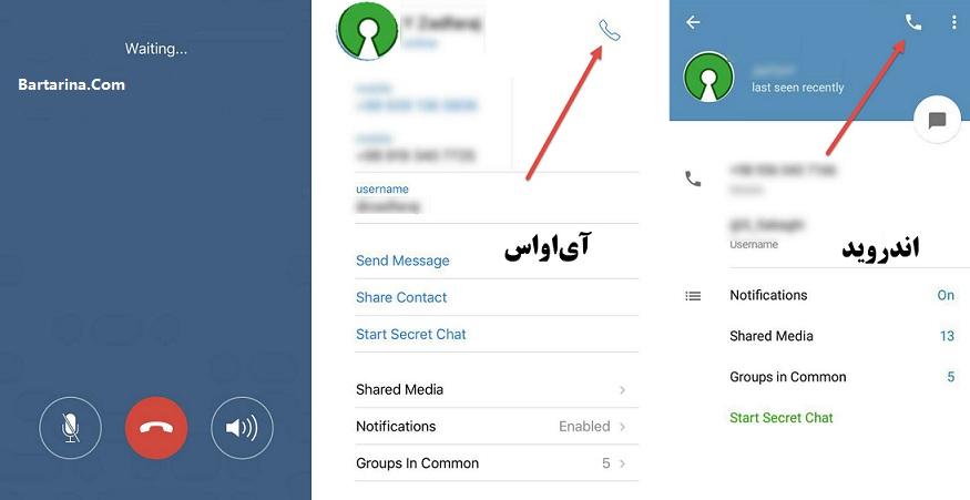 آموزش رایگان فعال سازی تماس صوتی تلگرام 25 فروردین 96