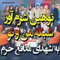فیلم توهین بی شرمانه شبکه من و تو به شهدای مدافع حرم