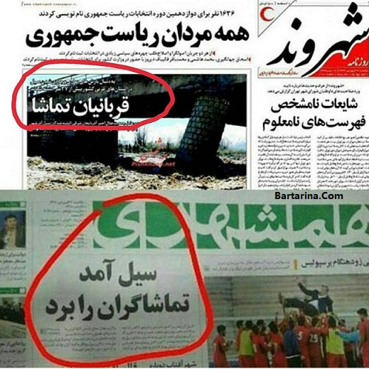 توهین روزنامه همشهری به سیل زدگان آذربایجان + عکس