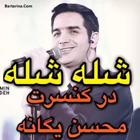 فیلم شله شله در کنسرت محسن یگانه با همراهی تماشاچیان