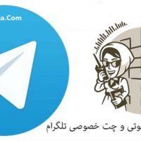زمان راه اندازی تماس صوتی تلگرام در ایران + پیام صوتی تلگرام