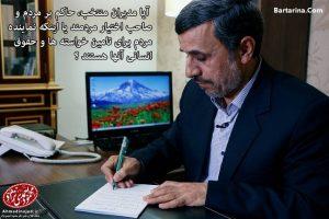 شماره حساب احمدی نژاد + درخواست پول احمدی نژاد از مردم