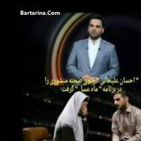 فیلم صحنه منشوری در برنامه ماه عسل احسان علیخانی ۹ خرداد ۹۶