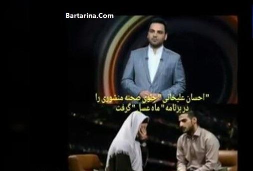 فیلم صحنه منشوری در برنامه ماه عسل احسان علیخانی 9 خرداد 96