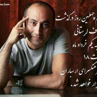 فیلم مراسم چهلم عارف لرستانی دوشنبه ۱ خرداد ۹۶ + عکس مراسم