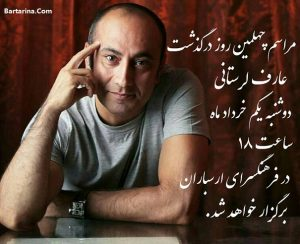 فیلم مراسم چهلم عارف لرستانی دوشنبه 1 خرداد 96 + عکس مراسم