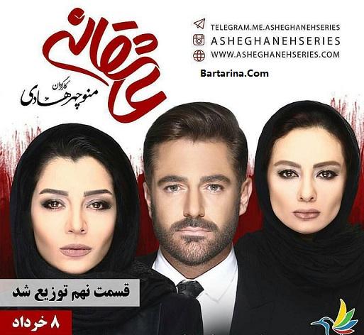 Asheghaneh9 Bartarina.com  - دانلود قسمت ۹ سریال عاشقانه + لینک مستقیم قسمت نهم عاشقانه