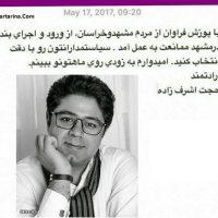 دلیل جلوگیری از ورود حجت اشرف زاده به مشهد ۲۷ اردیبهشت ۹۶