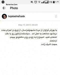 دلیل جلوگیری از ورود حجت اشرف زاده به مشهد 27 اردیبهشت 96