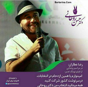 فیلم حمایت رضا عطاران از روحانی در اکران نهنگ عنبر 2