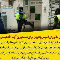 فیلم لحظه دستگیری شیخ عیسی قاسم بحرین توسط آل خلیفه