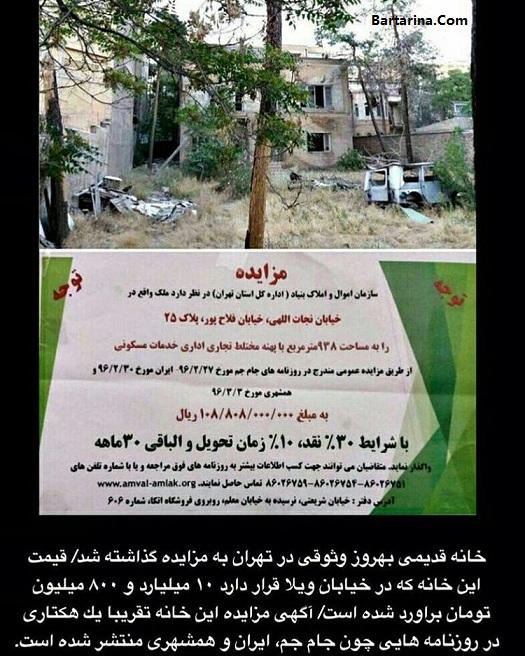 مزایده خانه قدیمی بهروز وثوقی در تهران قیمت خانه بهروز وثوقی