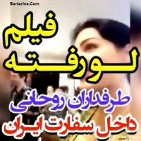 فیلم لو رفته دختر بی حجاب در سفارت ایران برای انتخابات ۹۶