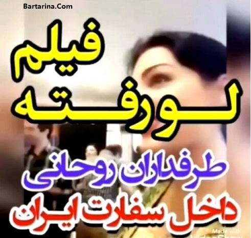 فیلم لو رفته دختر بی حجاب در سفارت ایران برای انتخابات 96