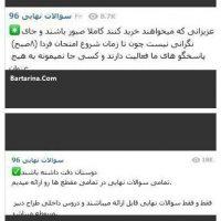 کانال تلگرام خرید و فروش سوالات امتحان نهایی خرداد ۹۶ + عکس
