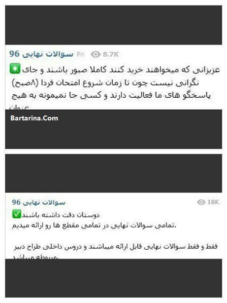 کانال تلگرام خرید و فروش سوالات امتحان نهایی خرداد 96 + عکس