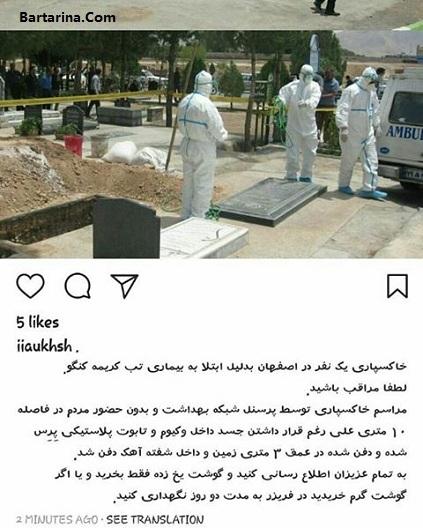 فیلم خاکسپاری یک نفر در اصفهان به دلیل بیماری تب کریمه کنگو