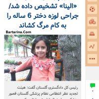 دلیل مرگ الینا فروتن دختر ۶ ساله گرگانی قصور پزشکی بوده است