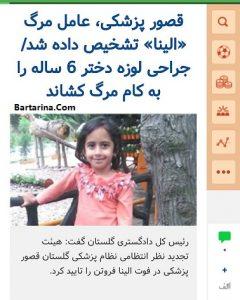 دلیل مرگ الینا فروتن دختر 6 ساله گرگانی قصور پزشکی بوده است